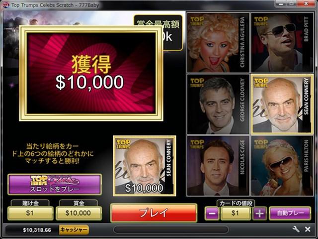 カジノスクラッチ